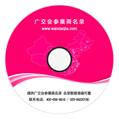 120届广交会参展商黄页