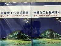 2012全球化工采购商(书刊)