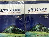 2012全球电子采购商(书刊)