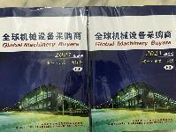 2016全球机械采购商(书刊)