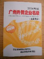 广州外贸企业黄页
