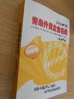 青岛外贸企业黄页
