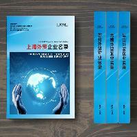 上海外贸企业黄页