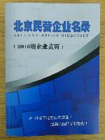北京民营企业黄页