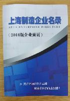 上海制造企业黄页