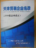 深圳贸易企业黄页