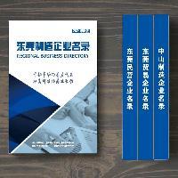 东莞大中型企业黄页