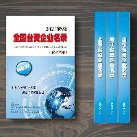 台湾在大陆投资企业黄页