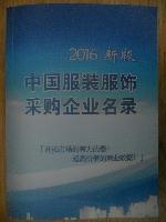 中国服装采购企业黄页