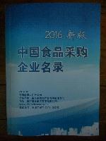 中国食品采购企业黄页