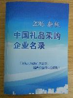 中国礼品采购企业黄页