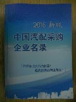 中国汽配采购企业黄页