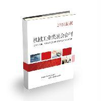 2014版机械工业类展会会刊