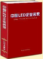 中国LED企业名录