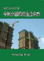 中国大型建筑企业名录