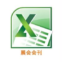 2014年度上海地区展会会刊