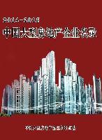中国大型房地产企业名录
