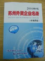 苏州外资企业黄页