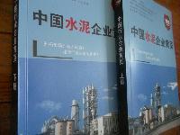 中国水泥企业大全